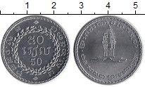 Изображение Монеты Камбоджа 50 риель 1994 Алюминий UNC