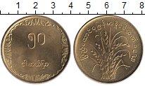 Изображение Монеты Мьянма Бирма 50 пья 1975 Латунь UNC