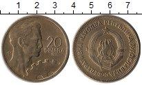 Изображение Монеты Югославия 20 динар 1955 Латунь XF-