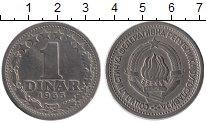 Изображение Монеты Югославия 1 динар 1965 Медно-никель VF