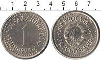 Изображение Монеты Югославия 1 динар 1990 Медно-никель UNC