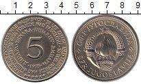 Изображение Монеты Югославия 5 динар 1975 Медно-никель
