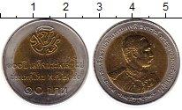 Изображение Монеты Таиланд 10 бат 1997 Биметалл XF