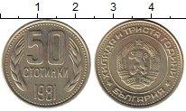 Монета Болгария 50 стотинок Медно-никель 1981 XF+ фото