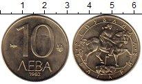 Изображение Монеты Болгария 10 лев 1992 Медно-никель UNC-