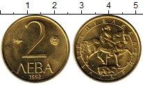Изображение Монеты Болгария 2 лева 1992 Латунь UNC