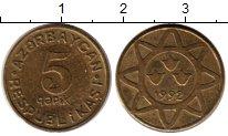 Изображение Монеты Азербайджан 5 капик 1992 Латунь XF