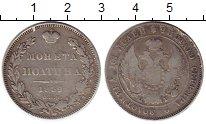 Изображение Монеты Россия 1825 – 1855 Николай I 1 полтина 1839 Серебро VF
