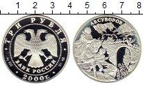 Изображение Монеты Россия 3 рубля 2000 Серебро Proof