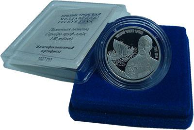 Изображение Подарочные монеты Приднестровье 100 рублей 2007 Серебро Proof Атаман Захарий Чепег