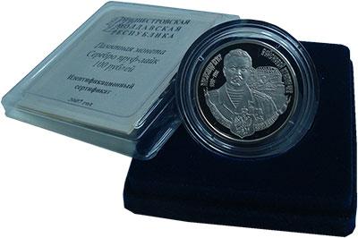 Изображение Подарочные монеты Приднестровье 100 рублей 2007 Серебро Proof Атаман Александр Куч