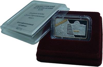Изображение Подарочные монеты Приднестровье 100 рублей 2013 Серебро Proof 20 лет Сберегательно