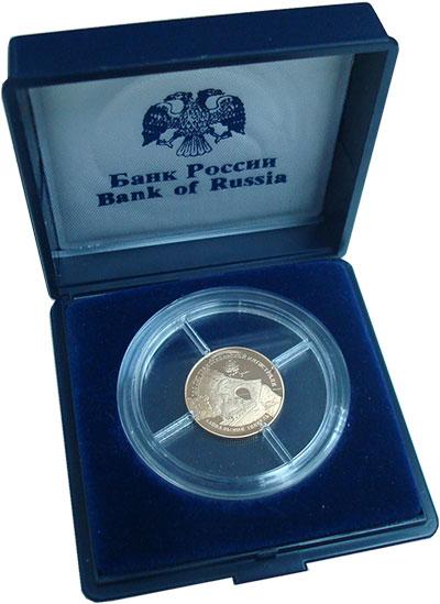Изображение Монеты Россия 25 рублей 1994 Золото Proof 100 лет Транссибирск