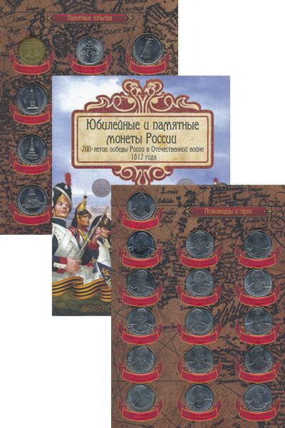 Изображение Подарочные монеты Россия Бородино 2012, 28 монет 2012  UNC- В комплекте 28 монет