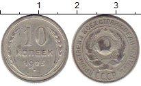 Изображение Монеты СССР 10 копеек 1925 Серебро VF