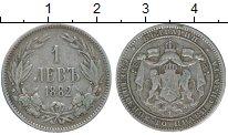 Изображение Монеты Болгария 1 лев 1882 Серебро XF-