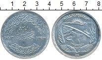 Изображение Монеты Египет 1 фунт 1973 Серебро UNC-