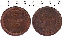 Изображение Монеты Россия 1825 – 1855 Николай I 5 копеек 1853 Медь VF