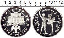 Изображение Монеты Россия 25 рублей 1993 Серебро Proof