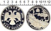 Изображение Монеты Россия 25 рублей 1994 Серебро Proof