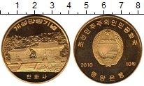 Изображение Монеты Северная Корея 10 вон 2010 Латунь UNC