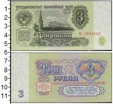 Изображение Банкноты СССР 3 рубля 1961  UNC