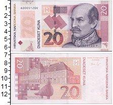 Изображение Банкноты Хорватия 20 кун 2014  UNC