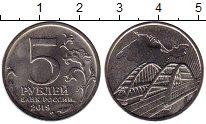 Изображение Мелочь Россия 5 рублей 2019 Медно-никель UNC