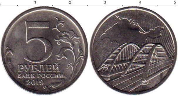 Картинка Мелочь Россия 5 рублей Медно-никель 2019