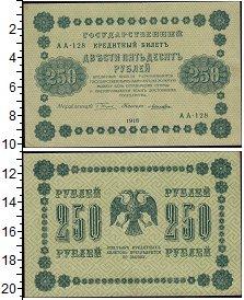 Изображение Банкноты РСФСР 250 рублей 1918  XF+