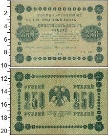 Изображение Банкноты РСФСР 250 рублей 1918  XF-