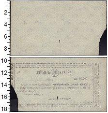 Изображение Банкноты Грузия 50000 рублей 1921  VF-
