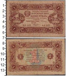Изображение Банкноты РСФСР 1 рубль 1923  VF