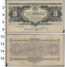 Изображение Банкноты Россия СССР 3 червонца 1932  VF