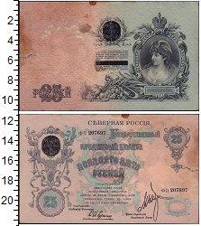 Изображение Банкноты Гражданская война 25 рублей 1918  VF