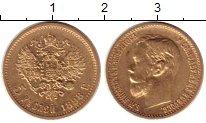 Монета 1894 – 1917 Николай II 5 рублей Золото 1898 XF