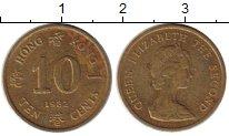 Изображение Монеты Гонконг 10 центов 1982 Латунь XF