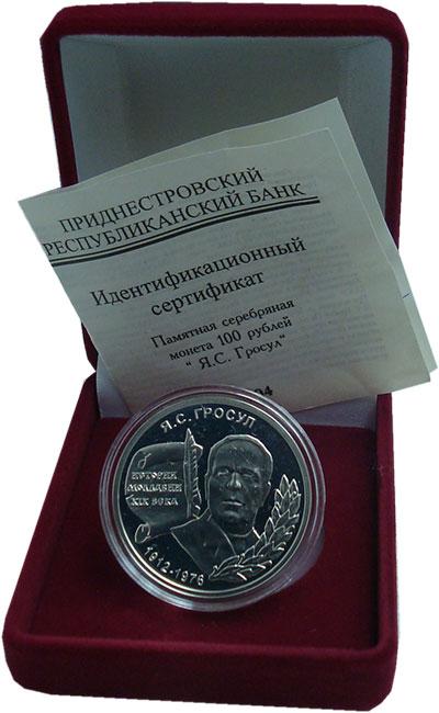 Изображение Монеты Приднестровье 100 рублей 2004 Серебро Proof Я.С. Гросул.<br>Фут