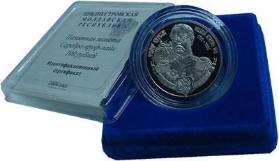 Изображение Подарочные монеты Приднестровье 100 рублей 2006 Серебро Proof Фёдор Бурсак. Серебр