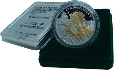 Изображение Подарочные монеты Приднестровье 5 рублей 2008 Серебро Proof 55-ый Пехотный Подол