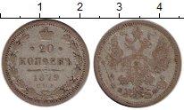 Изображение Монеты Россия 1855 – 1881 Александр II 20 копеек 1879 Серебро VF