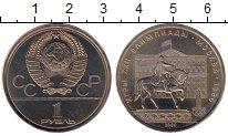 Изображение Монеты Россия СССР 1 рубль 1980 Медно-никель UNC-