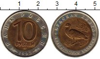 Изображение Монеты Россия 10 рублей 1992 Биметалл UNC-
