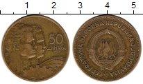 Изображение Монеты Югославия 50 динар 1955 Латунь VF