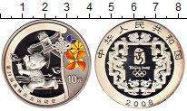 Монета Китай 10 юаней Серебро 2008 Proof- фото