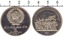 Изображение Монеты Россия СССР 1 рубль 1987 Медно-никель Proof