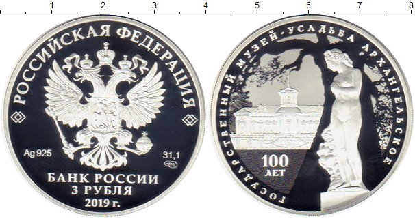 Картинка Монеты Россия 3 рубля Серебро 2019