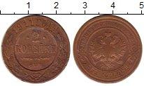 Изображение Монеты 1894 – 1917 Николай II 2 копейки 1911 Медь VF