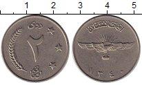 Изображение Монеты Афганистан 2 афгани 1961 Медно-никель XF