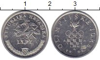 Изображение Монеты Хорватия 2 липы 1996 Алюминий UNC
